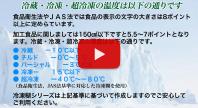 冷凍糊シリーズ 動画
