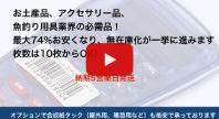 バーコードシール 多アイテムパック 動画