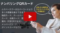 ナンバリングQRカード 動画