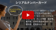 シリアルナンバーカード 動画