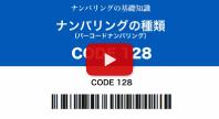 ナンバリングの基礎知識(CODE128) 動画