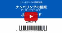 ナンバリングの基礎知識(JANコード) 動画