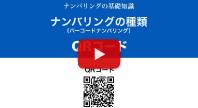 ナンバリングの種類(QRコード) 動画