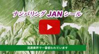 ナンバリングJANシール 動画
