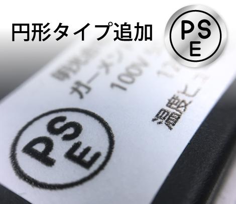●新商品登場 PSEマーク シール シリーズ