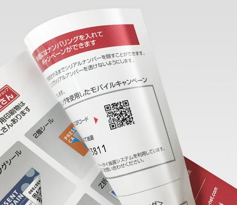 ●新商品登場 シンプル 新機種対応シール