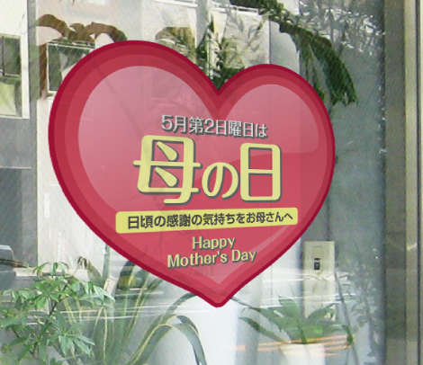 「窓用内貼りシールの試作」送料無料キャンペーン